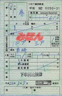 R220307_igr_aoi_renraku_shuppo_1