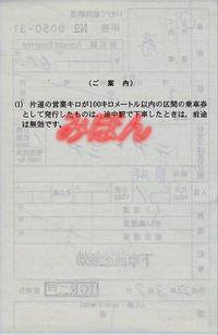 R220307_igr_aoi_renraku_shuppo_2