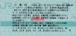 R220502_jre_shuyunankizone_goanna_2