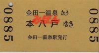 R220307_igr_aoi_jre_kintaichihonp_2