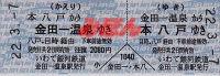 R220307_igr_aoi_jre_kintaichihonpac