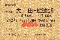 R220627_tob_ryoumou36