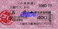 R220704_kom_jre_renraku400_1