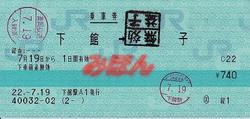 R220719_mok_shimodatemars
