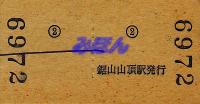 R220808_nok_sanchou_oufuku2