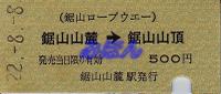 R220808_nok_sanroku1