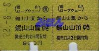R220808_nok_sanroku_oufuku1