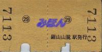 R220808_nok_sanroku_oufuku2