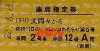 R220815_wat_trackwatarase_kudari_sh