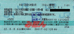 R220815_wat_trackwatarase_nobori__3