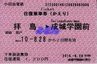 R220828_oda_jre_haijima_oufuku_4