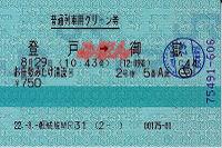 R220829_jre_ozashikimitakeseiryu_1