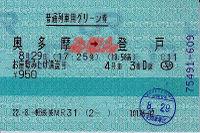 R220829_jre_ozashikimitakeseiryu_4