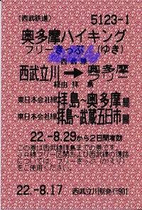 R220829_seb_jre_okutamafree_1