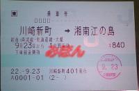 R220923_jre_smo_renraku_2