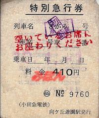 R100101_oda_hatsumoude_yuen3