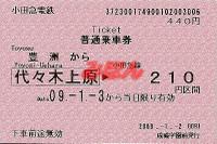 R210103_met_oda_uehara_komae