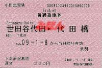 R210108_oda_keo_noriwari_daitabashi