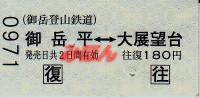 R220829_mit_lift_oufuku_3
