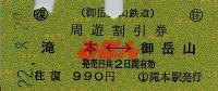 R220829_mit_oufuku_waribiki_1