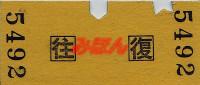 R220829_mit_oufuku_waribiki_2