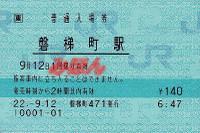 R220912_jre_bandaimachi_in