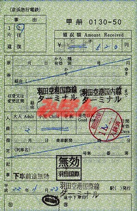R221123_keq_hanedakokusai_oufuku_1