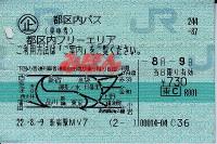 R220809_jre_tokunai_mv