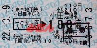 R220809_met_oda_renraku_nishinippor
