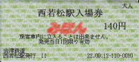 R220912_aiz_nishiwakamatsu_in