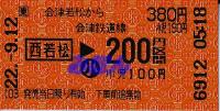 R220912_jre_aiz_renraku