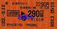 R220912_jre_aiz_yag_renraku