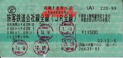 R221205_jrq_s18_pos