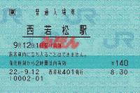 R220912_jre_nishiwakamatsu_in