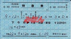R220912_tob_jre_nikko8_kamimiyori_2
