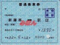R220912_tob_jre_renraku_kamimiyorih