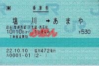 R221010_jre_aiz_renraku_pos
