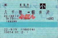 R220919_jre_shi_renraku_pos