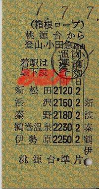 R221003_har_hak_oda_renraku_haisa_2