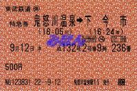 R220912_tob_kinu132