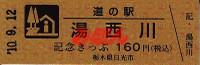 R220912_yunishigawa_1