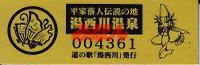 R220912_yunishigawa_2
