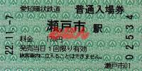 R221107_aik_setoshi_in