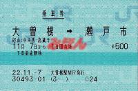 R221107_jrc_aik_renraku
