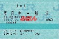 R221107_jrc_tkj_jrc_tsuukarenraku