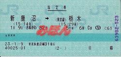 R230109_tob_kinugawa82_1_2
