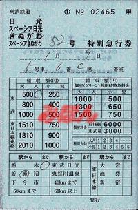 R230109_tob_kinugawa82_toku_1_1