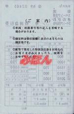 R230109_tob_kinugawa82_toku_1_2