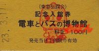R230311_toj_denbas_in_c1