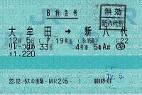 221205_jrq_rtsubame33